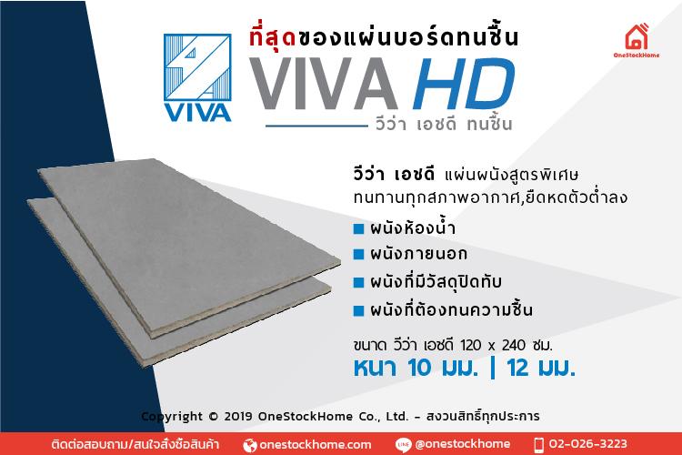 วีว่า เอชดี (VIVA HD) ช่วยแก้ปัญหานี้ได้ เพราะวีว่า เอชดี  เป็นแผ่นผนังสูตรใหม่  ชนิด Heavy Duty ของวีว่า บอร์ด  ที่คิดค้นสูตรการผลิตให้ได้แผ่นผนังที่ทนทานต่อทุกสภาวะอากาศยิ่งขึ้น  จึงใช้งานภายนอกได้ดี  ใช้ภายในห้องน้ำได้  และอายุการใช้งานยาวนาน