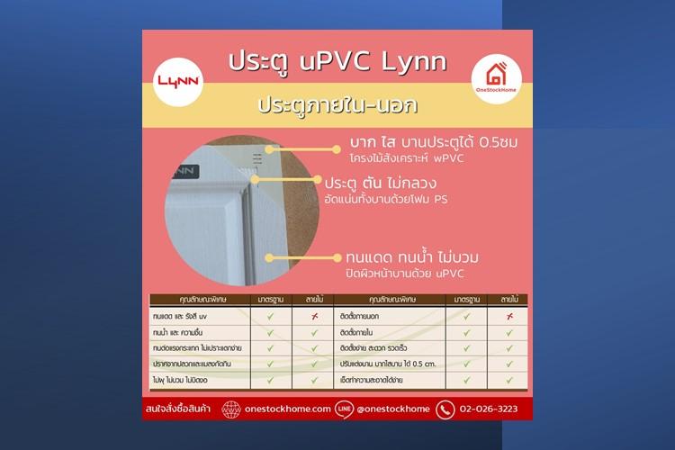 โครงสร้างประตู uPVC