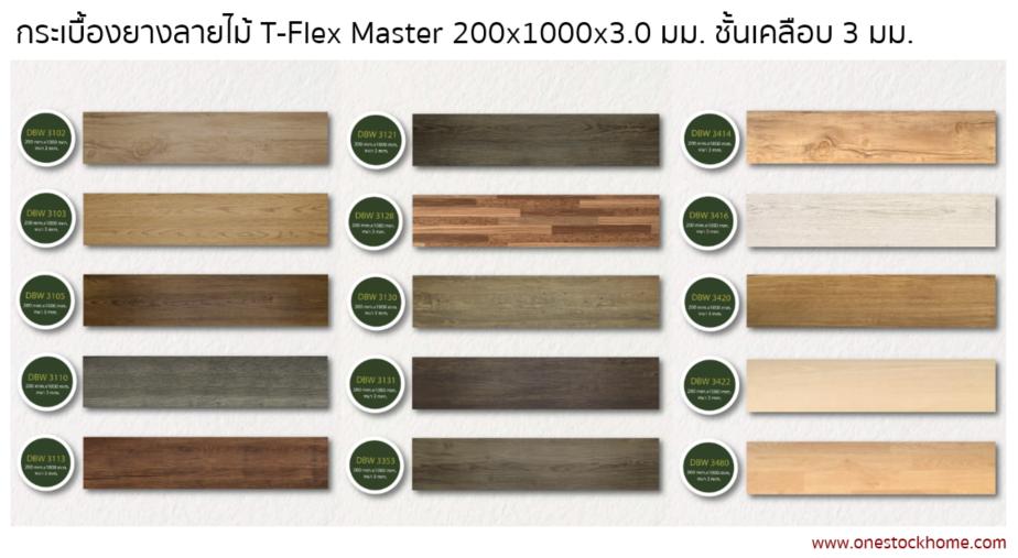 กระเบื้องยางลายไม้ T-Flex Master 200x1000x3.0 มม. ชั้นเคลือบ 3 มม.