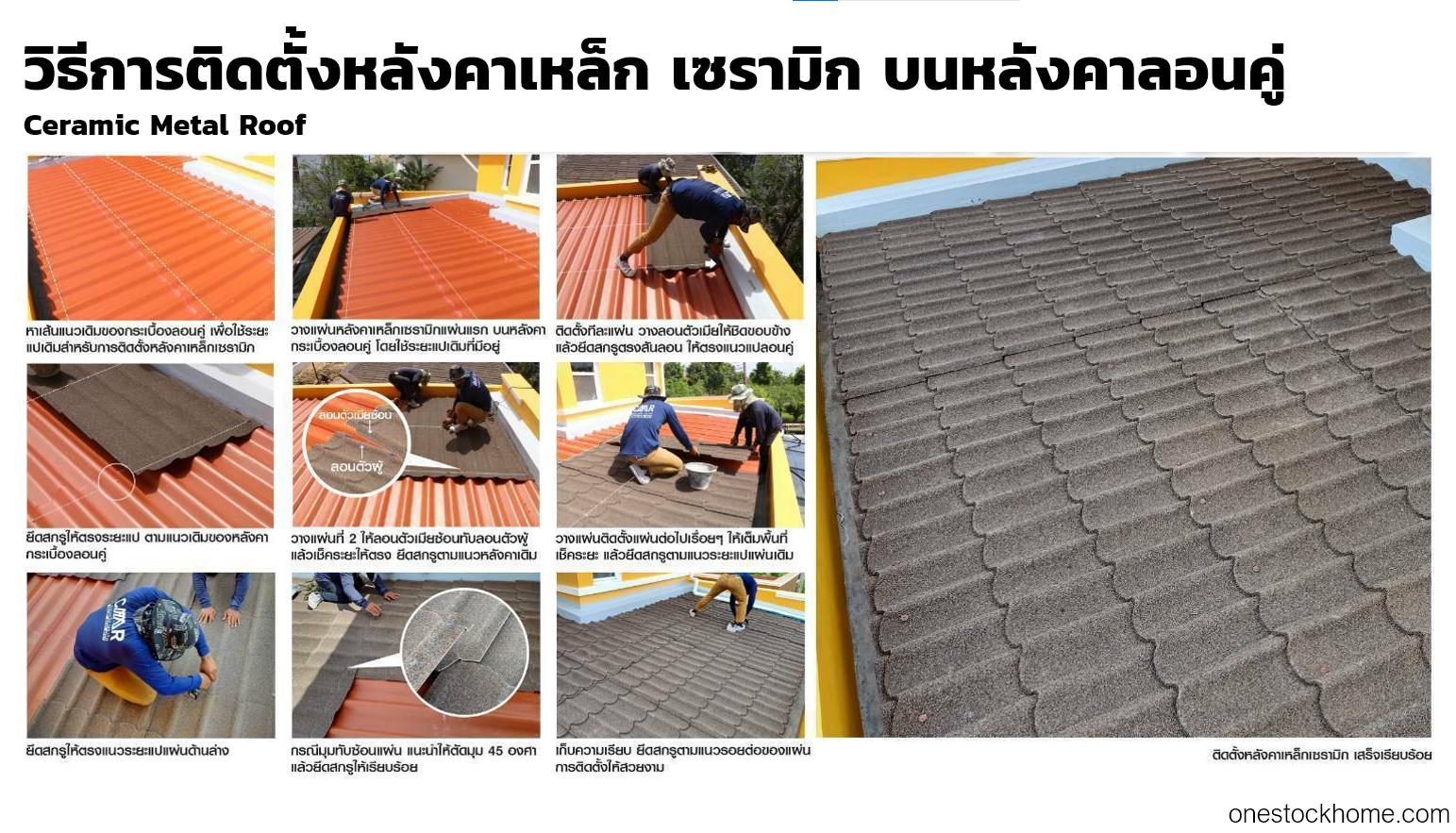 วิธีการติดตั้งหลังคาเหล็ก เซรามิก บนหลังคาลอนคู่ Ceramic Metal Roof