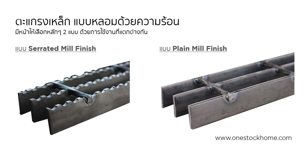 เหล็กตะแกรง,ตะแกรงเหล็ก,forge welded steel grating,เกรทติ้ง,ราคาถูก