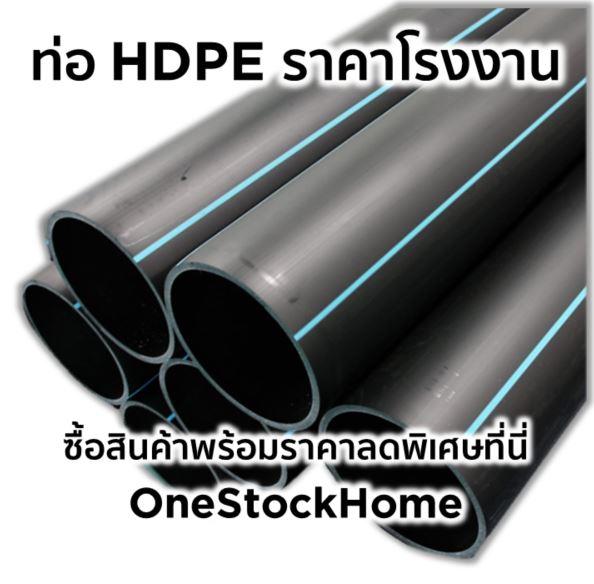 ท่อ HDPE ท่อ PE ราคาถูก OneStockHome