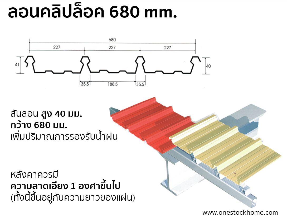 680 มม.
