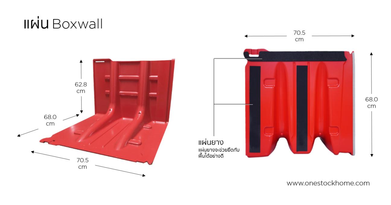 boxwall,box wall,บอกซ์วอลล์