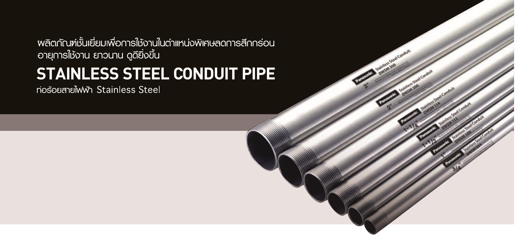 ท่อร้อยสายไฟฟ้า สแตนเลส พานาโซนิค (Panasonic Stainless Steel Conduit Pipe)