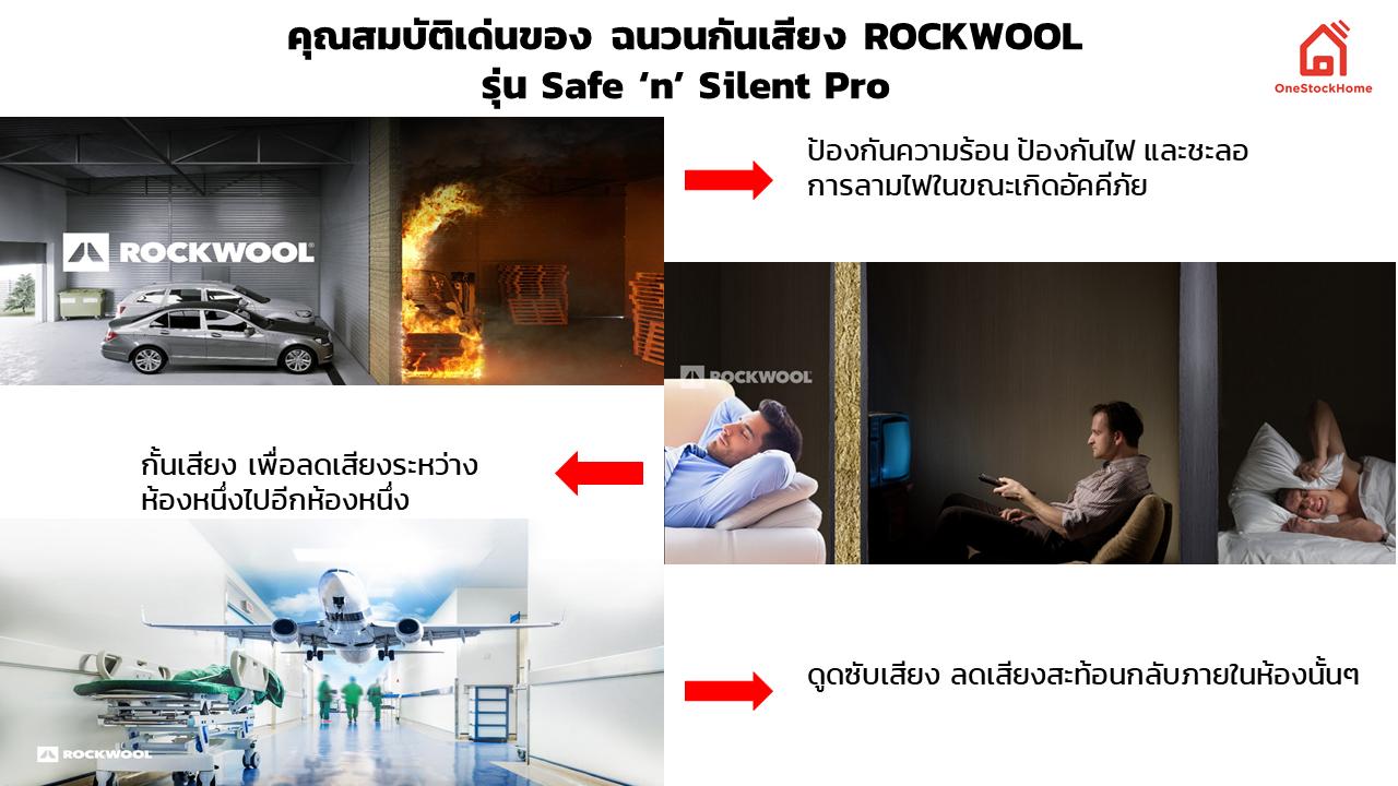 คุณสมบัติพิเศษ ฉนวนกันเสียง ร็อควูล ROCKWOOL มีคุณสมบัติเป็น สารจุลินทรีย์ ซึ่งไม่สามารถทำลายเนื้อผลิตภัณฑ์ได้ ทำให้ฉนวนไม่เน่าเสีย และไม่เป็นเชื้อรา ดูดซับเสียงได้ดี ทำให้ช่วยลดเสียงสะท้อนกลับภายในห้องนั้น ๆ  กั้นเสียงได้ดี ทำให้ช่วยช่วยลดเสียงระหว่างห้องหนึ่งไปยังอีกห้องหนึ่ง ป้องกันไฟ และชะลอการลามไฟในขณะเกิดอัคคีภัย โดยได้รับมาตรฐานการทนไฟ ที่จัดอยู่ในประเภทวัสดุทนไฟระดับ A1 (EN13501-1)