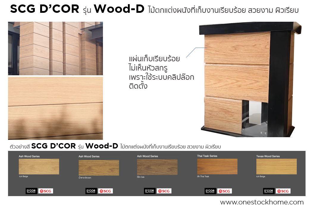 เอสซีจี,decor,d'cor,รุ่น วู๊ดดี,wood-d,wood d,วู๊ด-ดี,วูด-ดี,วุ๊ดดี,วูดดี