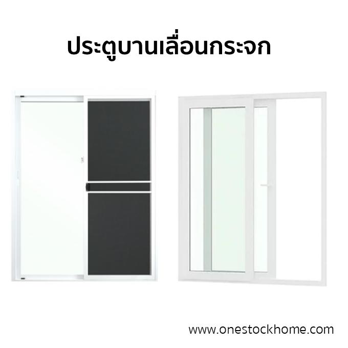 ประตูบานเลื่อนกระจก ประตูบานเลื่อนกระจกสแตนเลส ประตูบานเลื่อนกระจกUPVC ประตูบานเลื่อนกระจกพร้อมส่ง ประตูบานเลื่อนกระจกราคาถูก