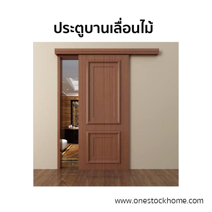 ประตูบานเลื่อนไม้ ประตูบานเลื่อนราคาถูก ประตูบานเลื่อนพร้อมส่ง ประตูบานเลื่อนไม้เทียม