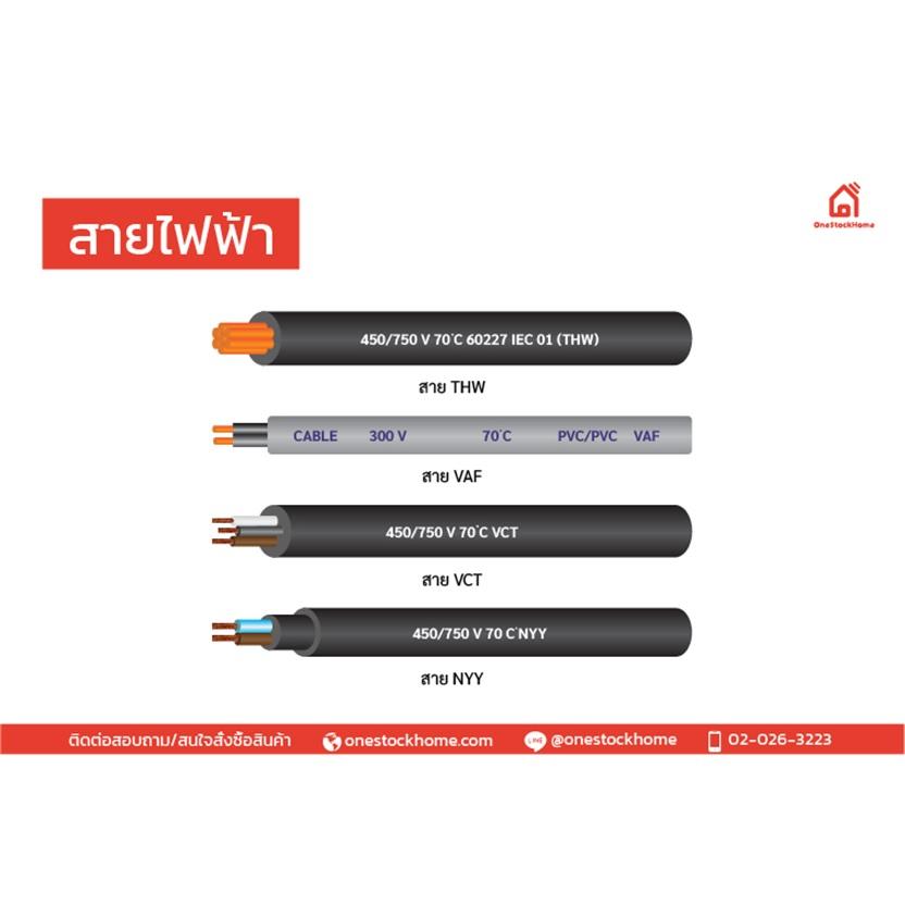 สายไฟฟ้า THW VAF VCT NYY