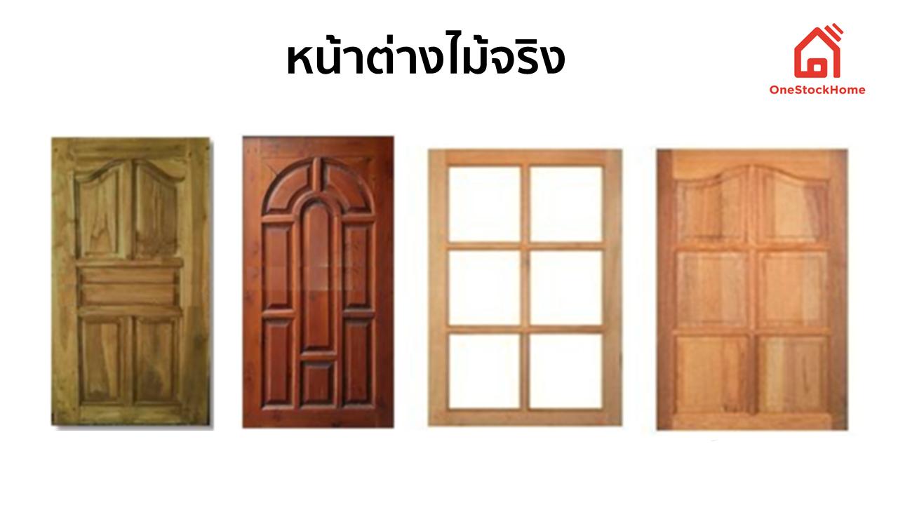 หน้าต่างไม้จริง หน้าต่างไม้สัก  หน้าต่างไม้เนื้อแข็ง หน้าต่างไม้สัก ผลิตจากไม้สักที่ได้คุณภาพ ทนทาน คงรูป ไม่บิดงอ โดยแบ่งเป็น 2 เกรด ได้แก่ เกรดA ผ่านการอบลดความชื้นผลิตจากไม้คัดแกน ,เกรด B+ เป็นเกรดไม้ทั่วไปโดยหน้าต่างไม้สักมีดีไซน์ที่หลากหลาย เหมาะสำหรับบ้านเรือน ที่อยู่อาศัย เพื่อเพิ่มความสวยงามและให้ความคุ้มค่าในราคาประหยัดอีกทั้งยังติดตั้งง่ายและรวดเร็ว